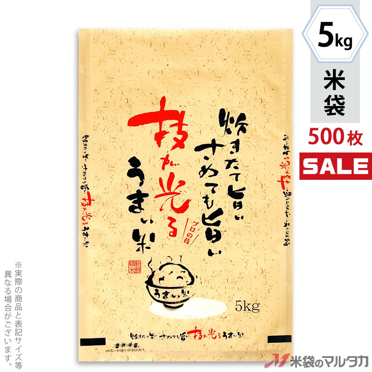 <キャンペーン対応>米袋 ラミ フレブレス うまい米 5kg 1ケース(500枚入) MN-9430