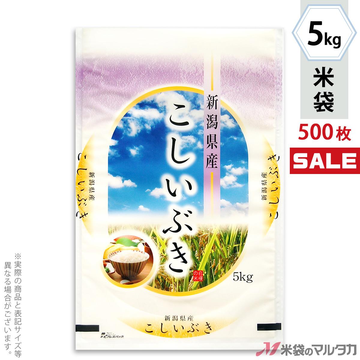 <キャンペーン対応>米袋 ポリポリ ネオブレス 新潟産こしいぶき 越後の風 5kg 1ケース(500枚入) MP-5007