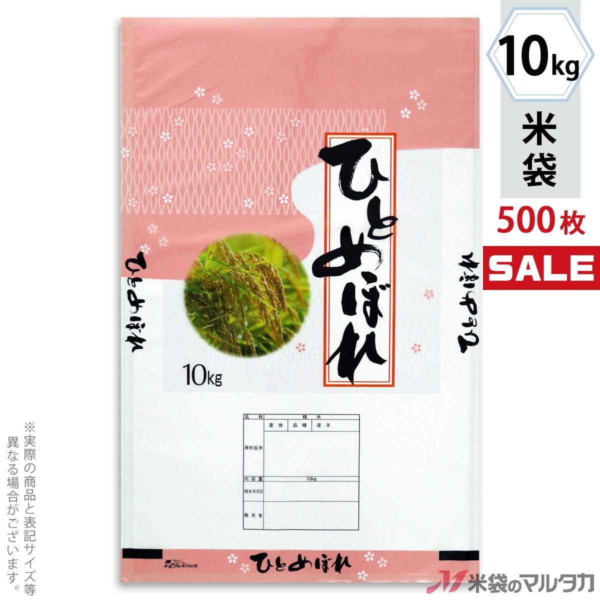 <キャンペーン対応>米袋 ポリポリ ネオブレス ひとめぼれ なごみ 10kg 1ケース(500枚入) MP-5208