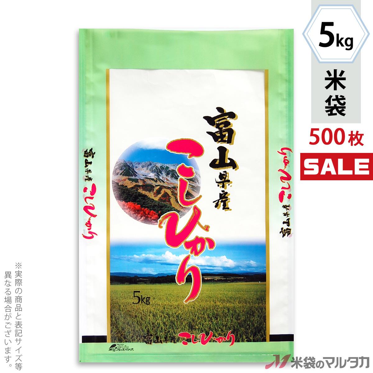 <キャンペーン対応>米袋 ポリポリ ネオブレス 富山産こしひかり 涼風 5kg 1ケース(500枚入) MP-5216