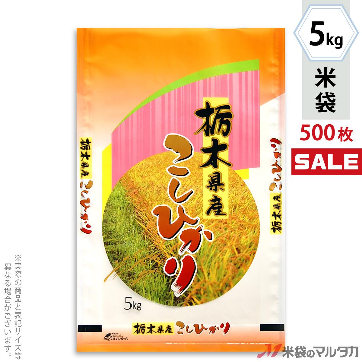 <キャンペーン対応>米袋 ポリポリ ネオブレス 栃木産こしひかり 彩光 5kg 1ケース(500枚入) MP-5217