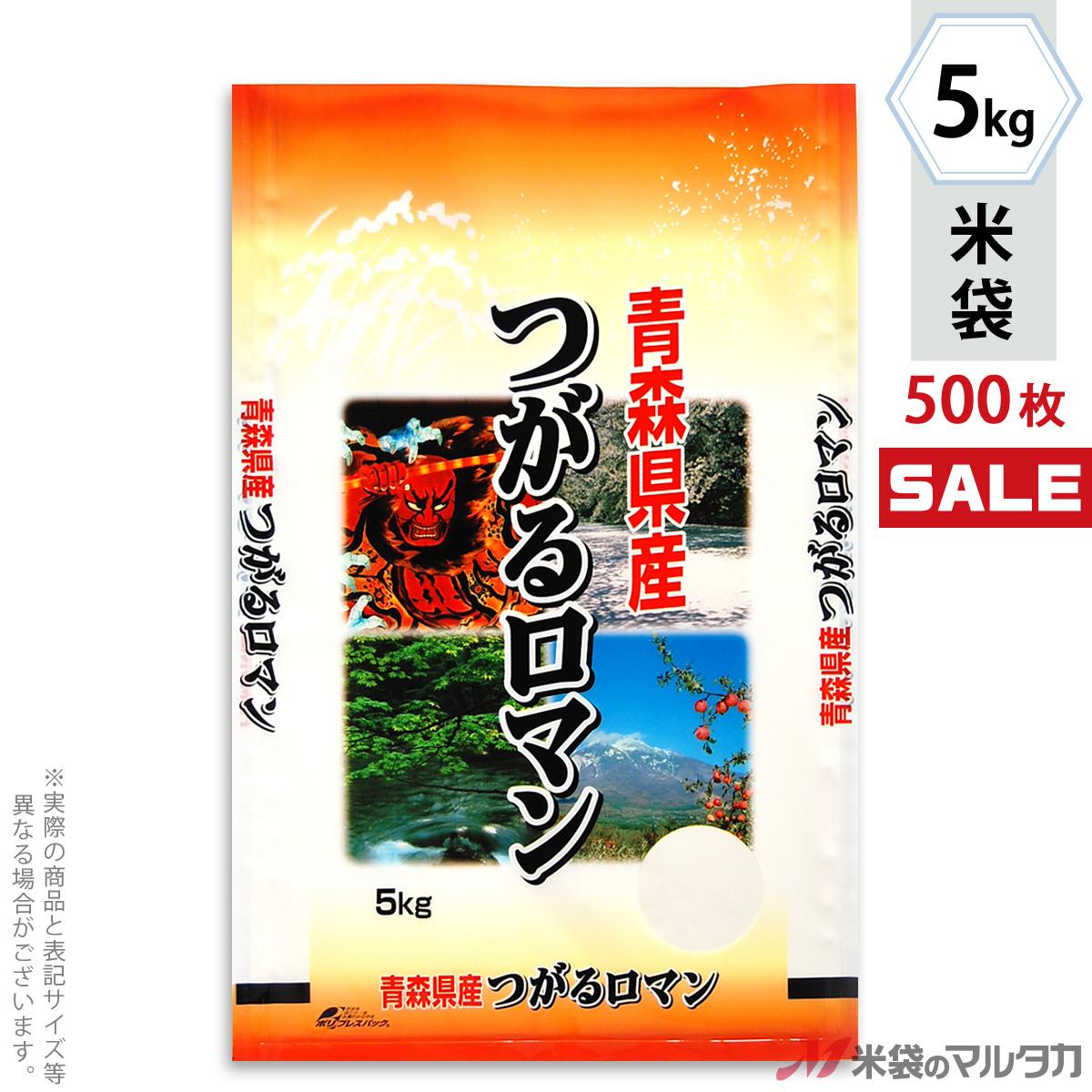 <キャンペーン対応>米袋 ポリポリ ネオブレス 青森産つがるロマン 彩々 5kg 1ケース(500枚入) MP-5221