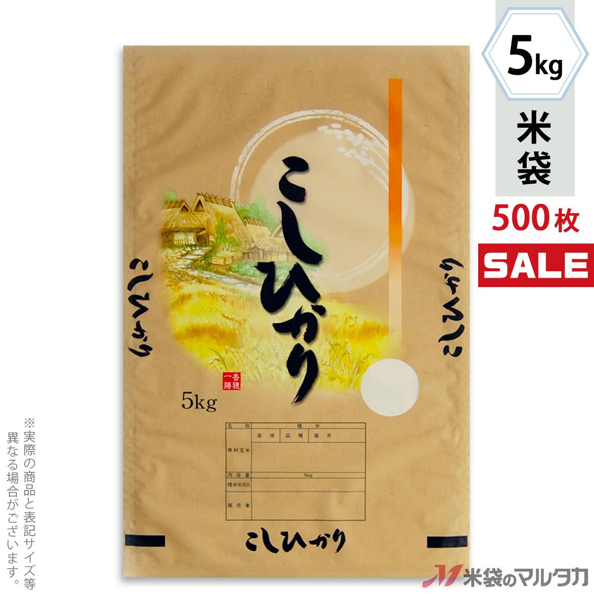 <キャンペーン対応>米袋 マットポリポリ ネオブレス こしひかり 里山 5kg 1ケース(500枚入) MP-5520