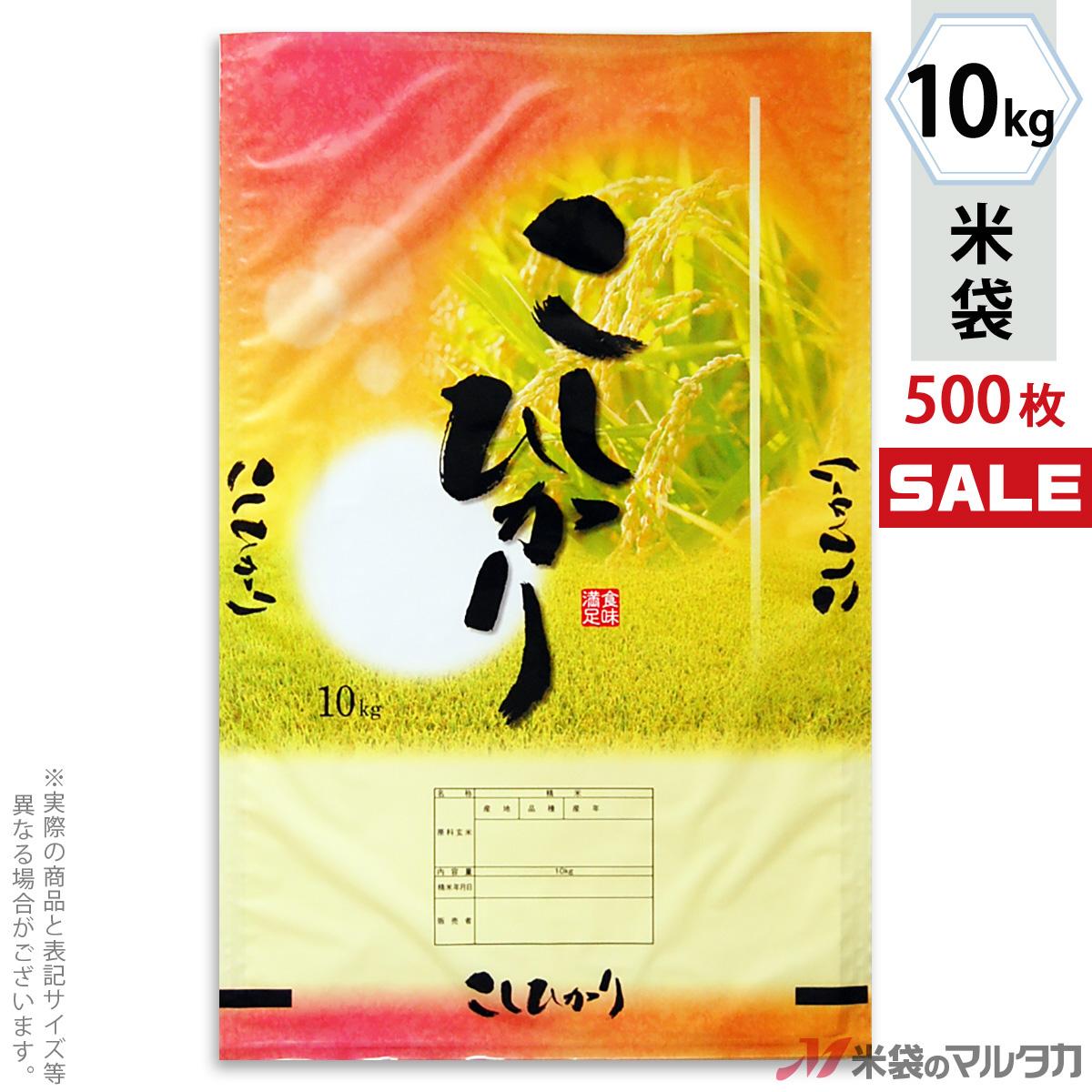 <キャンペーン対応>米袋 ポリポリ ネオブレス こしひかり 初穂 10kg 1ケース(500枚入) MP-5530