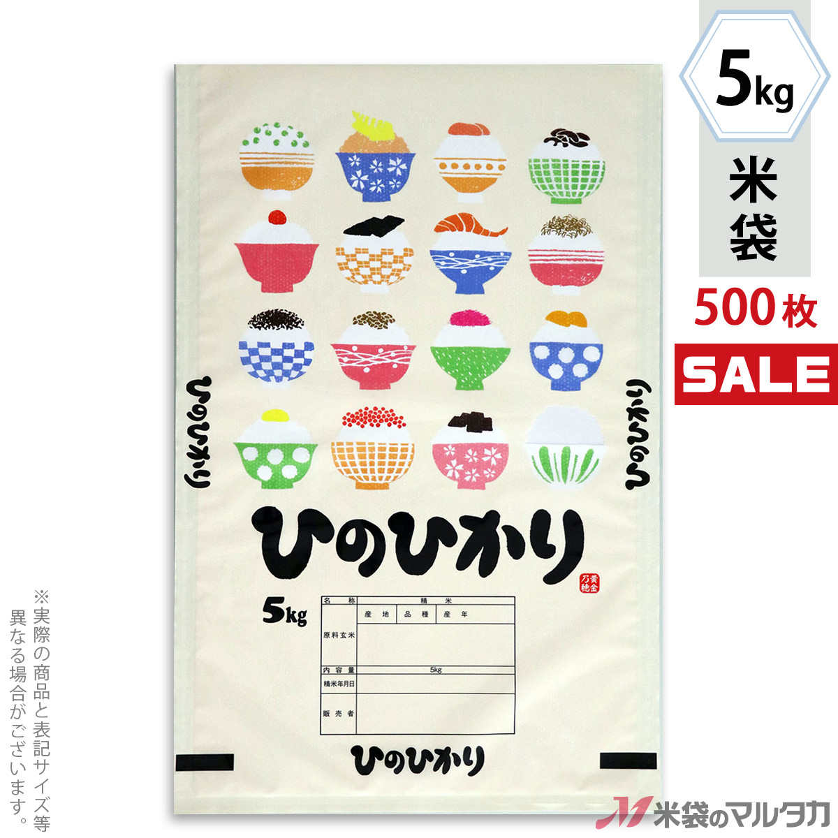 <キャンペーン対応>米袋 ポリポリ ネオブレス ひのひかり よりどりごはん 5kg 1ケース(500枚入) MP-5541