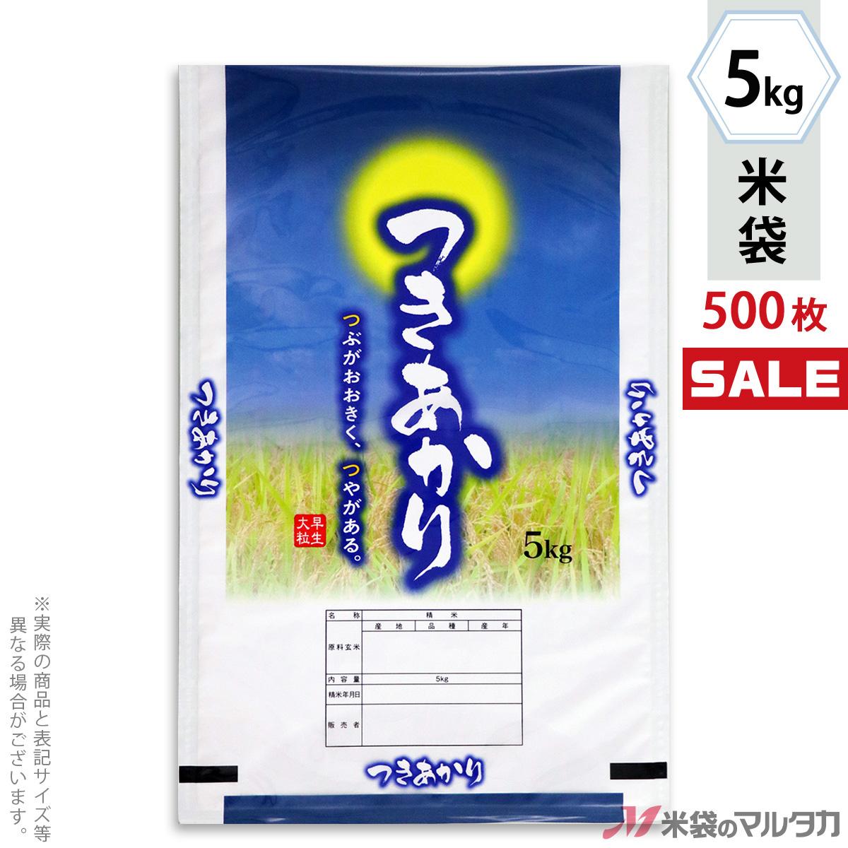 <キャンペーン対応>米袋 ポリポリ ネオブレス つきあかり お月さま 5kg 1ケース(500枚入) MP-5545