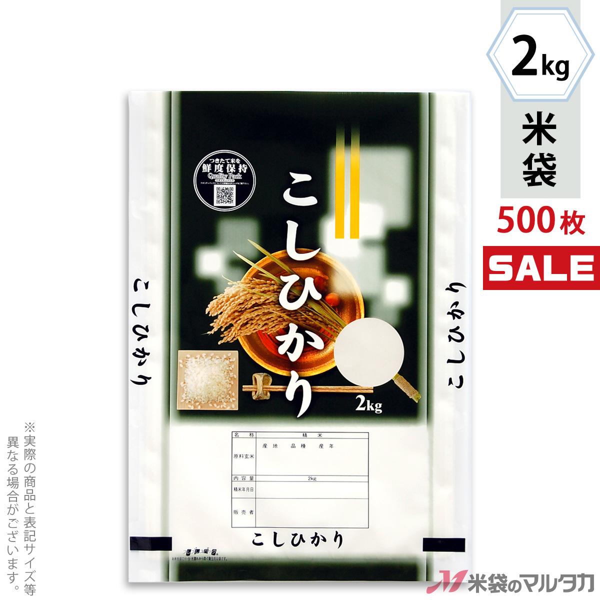 <キャンペーン対応>米袋 クオリティラミ フレブレス こしひかり 翡翠 2kg 1ケース(500枚入) MQ-0002