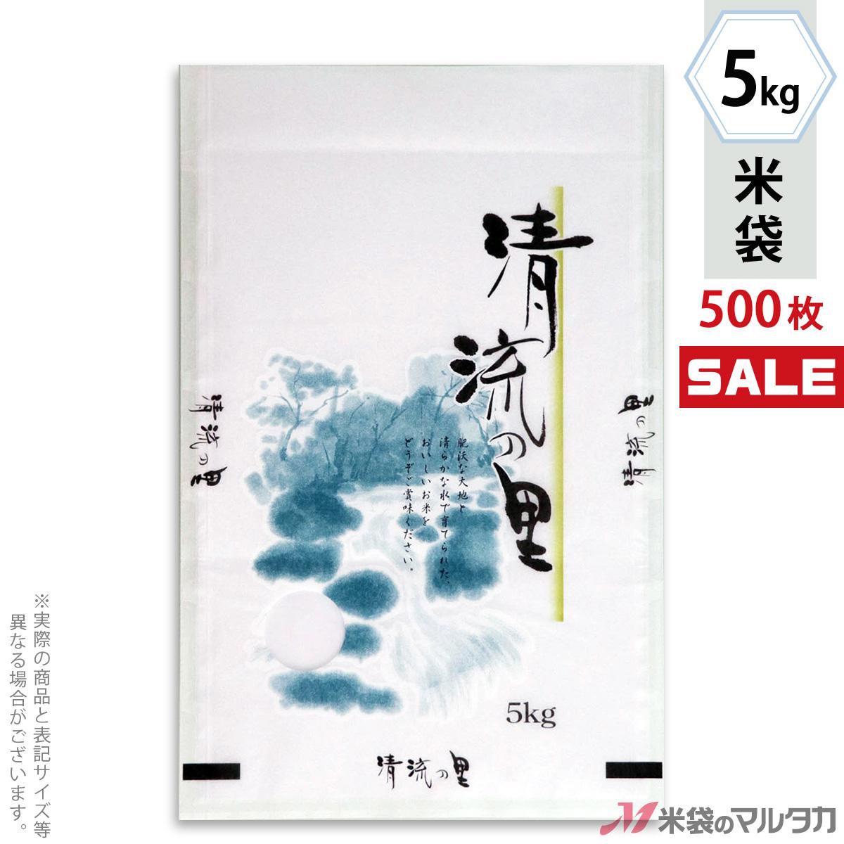 <キャンペーン対応>米袋 レーヨン和紙 フレブレス 清流の里 5kg 1ケース(500枚入) MY-3010