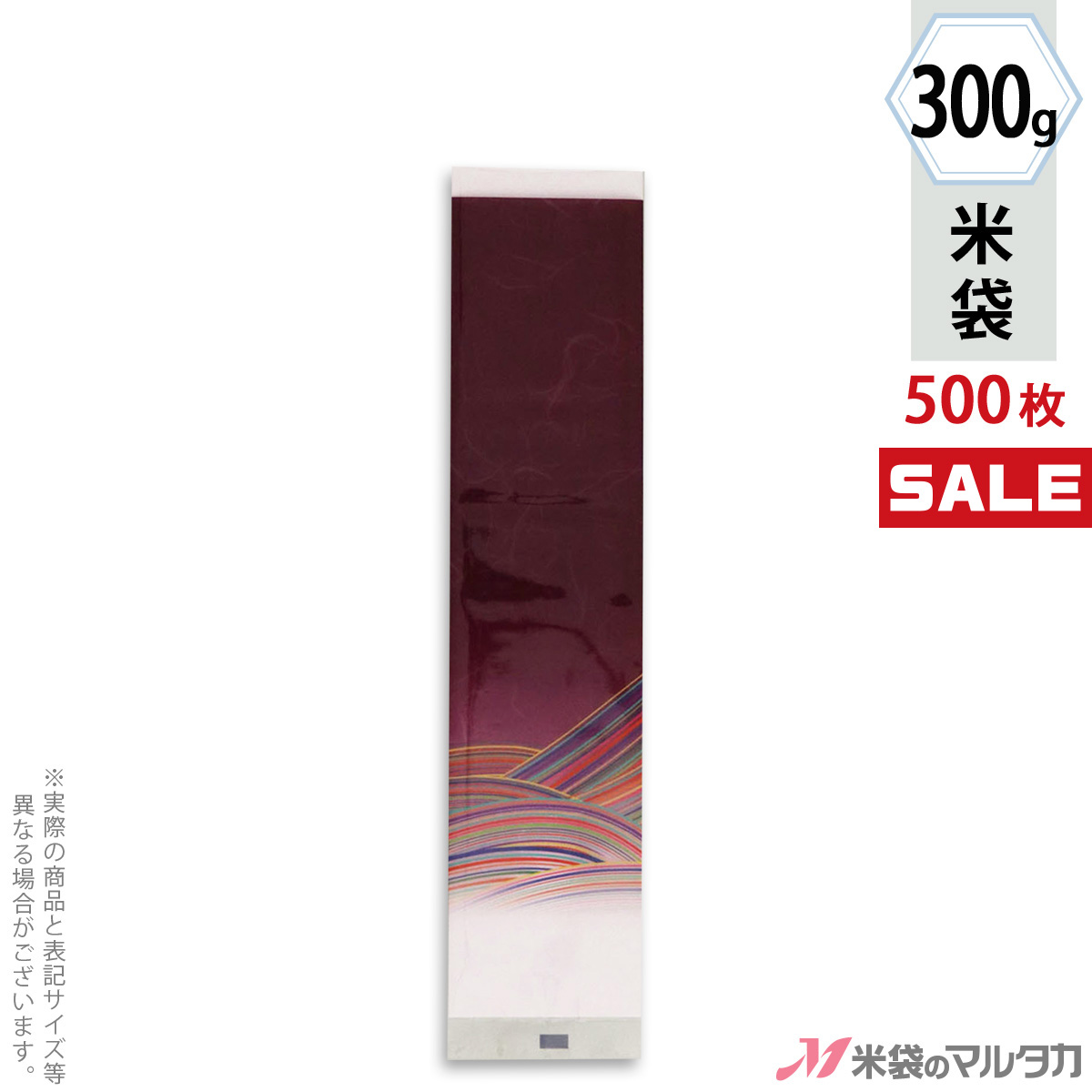 <キャンペーン対応>米袋 ラミ プチロング袋 想流(そうりゅう) ぶどう 300g用(2合) 1ケース(500枚入) N-07003