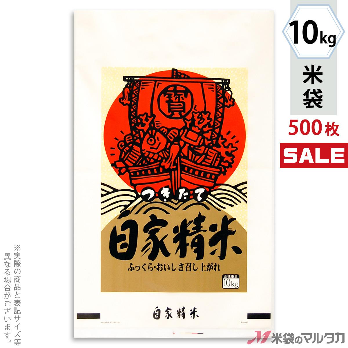 <キャンペーン対応>米袋 ポリ乳白 自家精米 宝船 10kg 1ケース(500枚入) P-01820