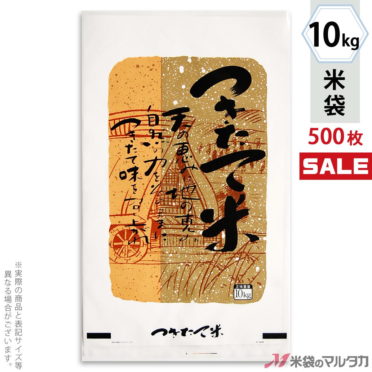 <キャンペーン対応>米袋 ポリ乳白 ふる里 つきたて米 10kg 1ケース(500枚入) P-01830