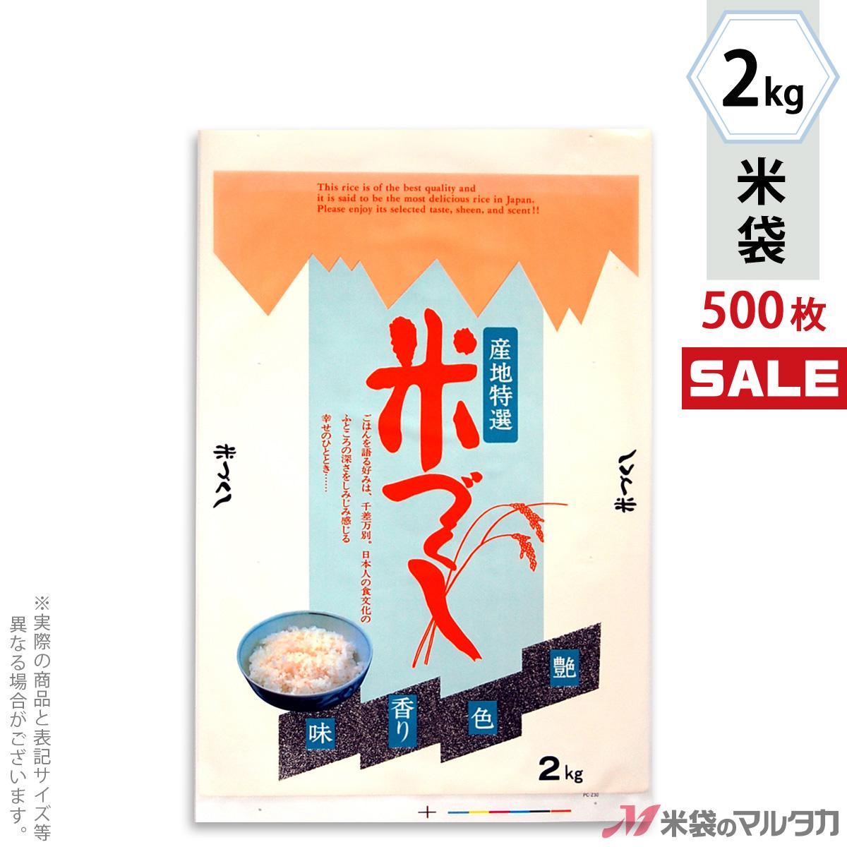 <キャンペーン対応>米袋 ポリコート 米づくし 2kg 1ケース(500枚入) PC-0230