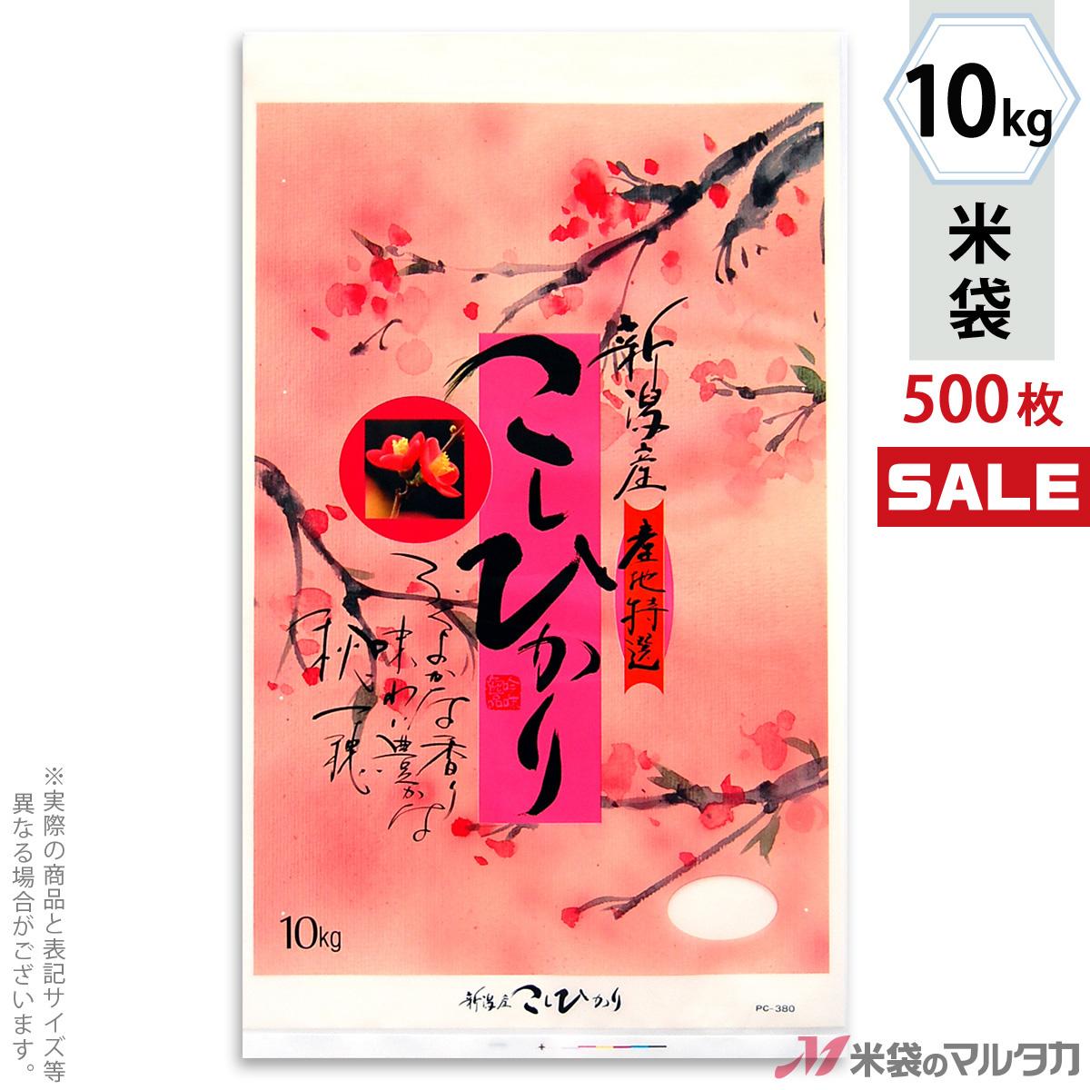<キャンペーン対応>米袋 ポリコート 新潟産こしひかり 梅二輪 10kg 1ケース(500枚入) PC-0380