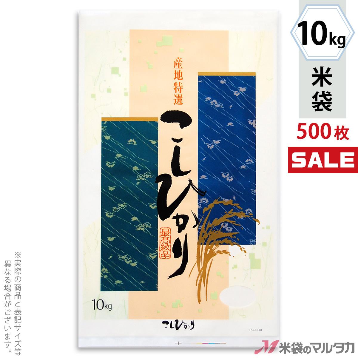 <キャンペーン対応>米袋 ポリコート こしひかり 風舞 10kg 1ケース(500枚入) PC-0390