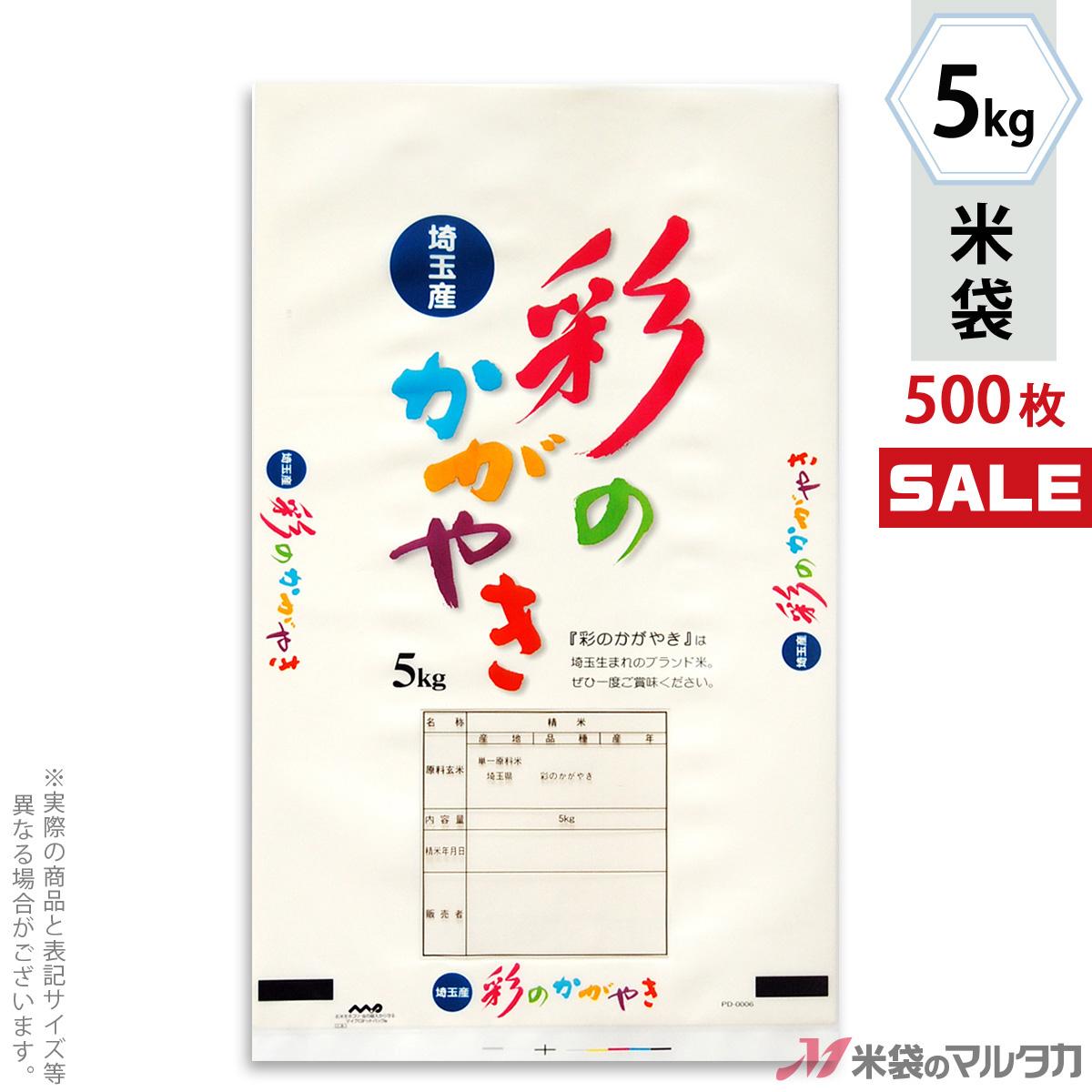 <キャンペーン対応>米袋 ポリ マイクロドット 埼玉産彩のかがやき 彩色 5kg 1ケース(500枚入) PD-0006