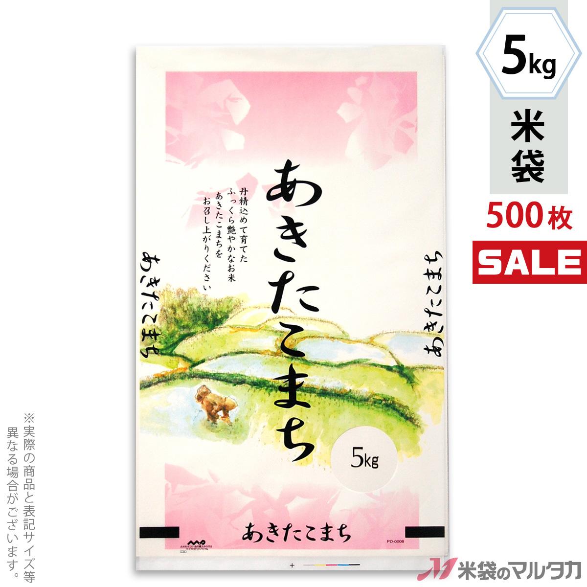 <キャンペーン対応>米袋 ポリ マイクロドット あきたこまち 田植え日和 5kg 1ケース(500枚入) PD-0008