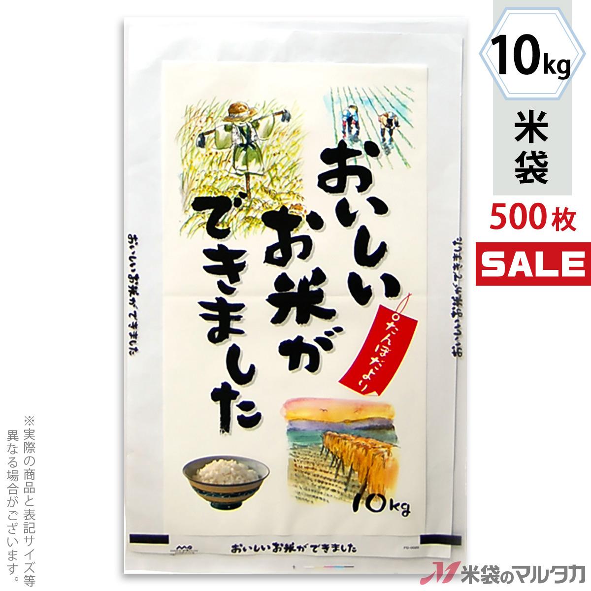 <キャンペーン対応>米袋 ポリ マイクロドット たんぼだより 10kg 1ケース(500枚入) PD-0020