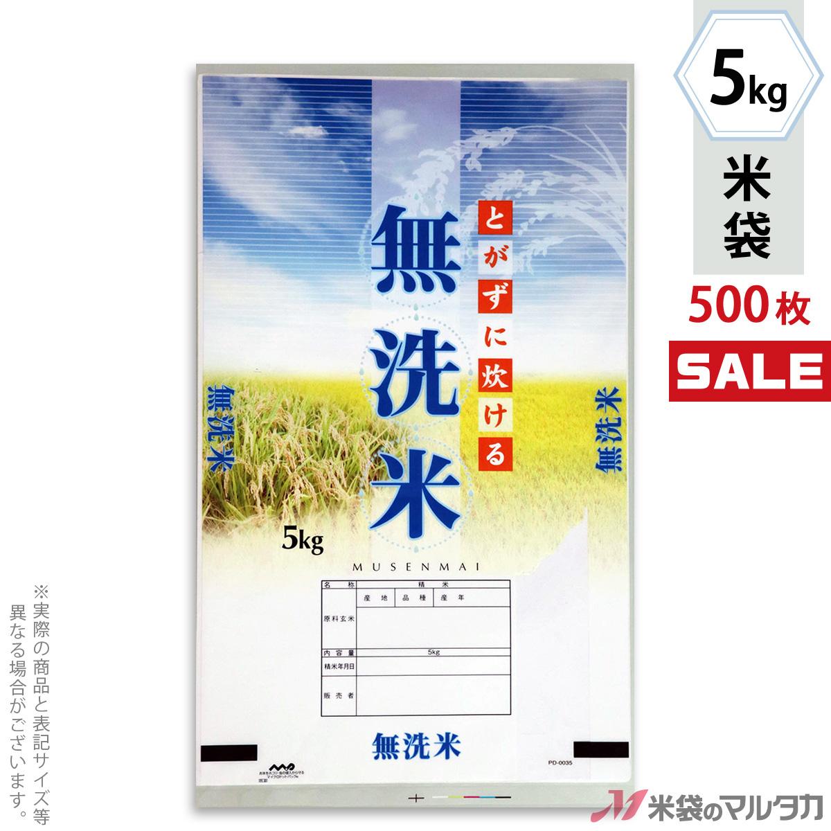 <キャンペーン対応>米袋 ポリ マイクロドット 無洗米 蒼天 5kg 1ケース(500枚入) PD-0035