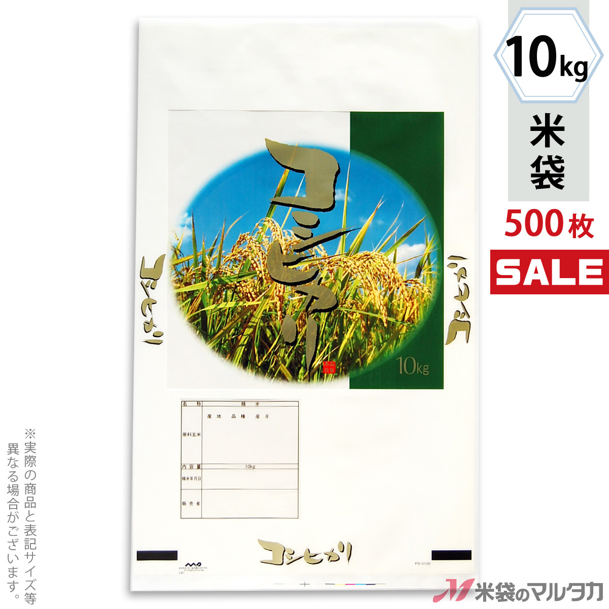 <キャンペーン対応>米袋 ポリ マイクロドット コシヒカリ 風光る 10kg 1ケース(500枚入) PD-2120