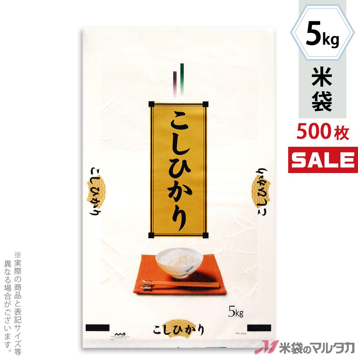 <キャンペーン対応>米袋 ポリ マイクロドット こしひかり 霧がすみ 5kg 1ケース(500枚入) PD-2200