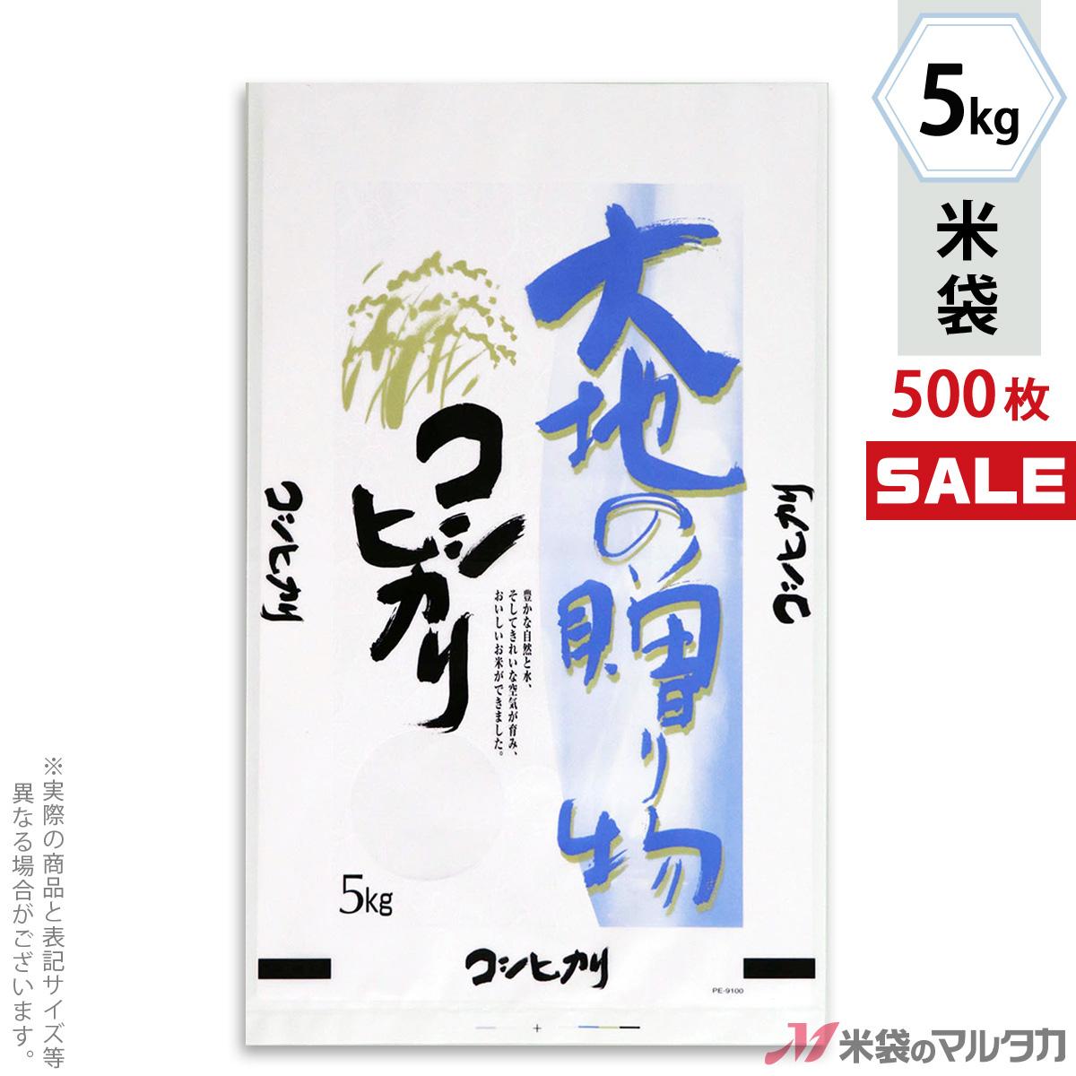 <キャンペーン対応>米袋 エコマル コシヒカリ 大地の贈り物 5kg 1ケース(500枚入) PE-9100