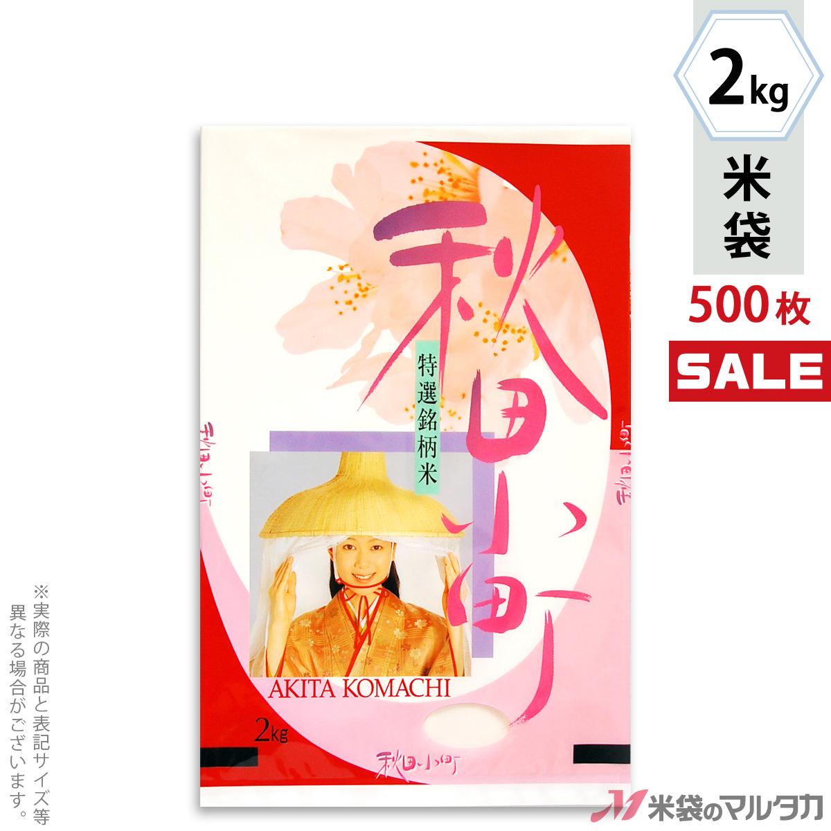 <キャンペーン対応>米袋 ラミ センターシール 秋田小町 あけぼの 2kg 1ケース(500枚入) SN-2100