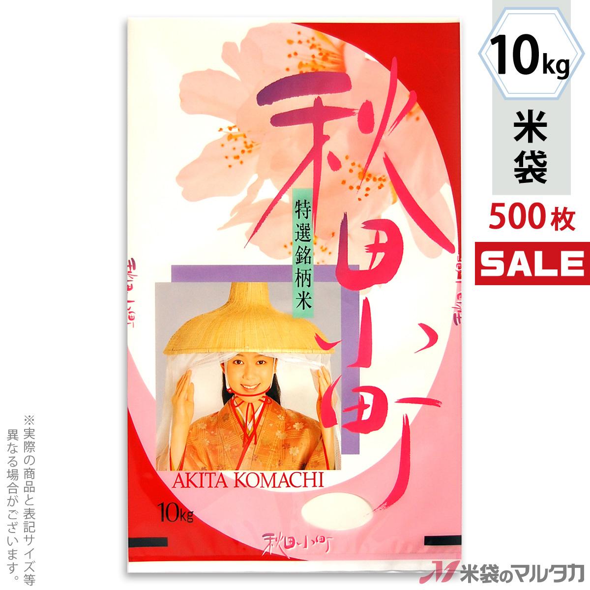 <キャンペーン対応>米袋 ラミ センターシール 秋田小町 あけぼの 10kg 1ケース(500枚入) SN-2100