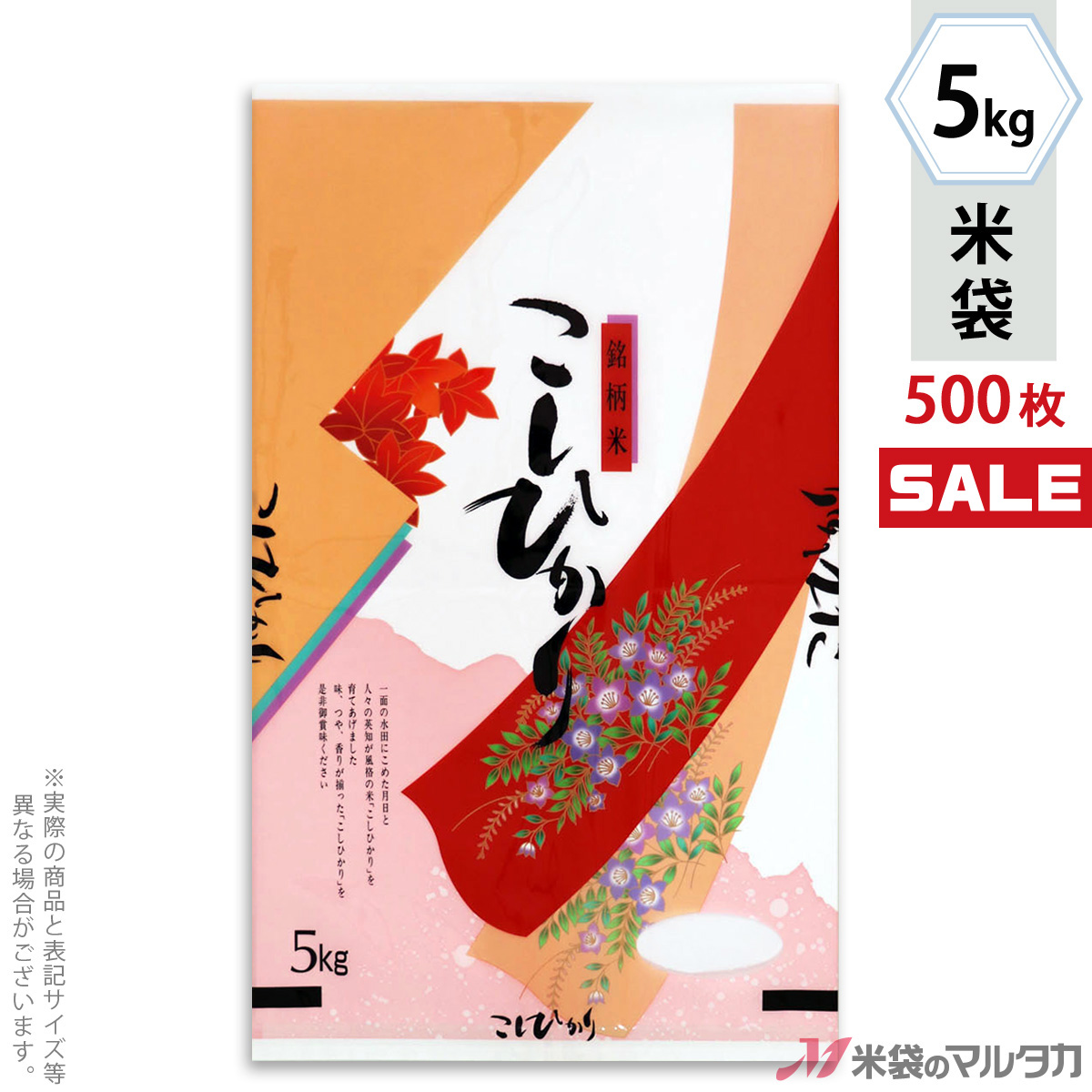 <キャンペーン対応>米袋 ラミ センターシール こしひかり 華流 5kg 1ケース(500枚入) SN-2240
