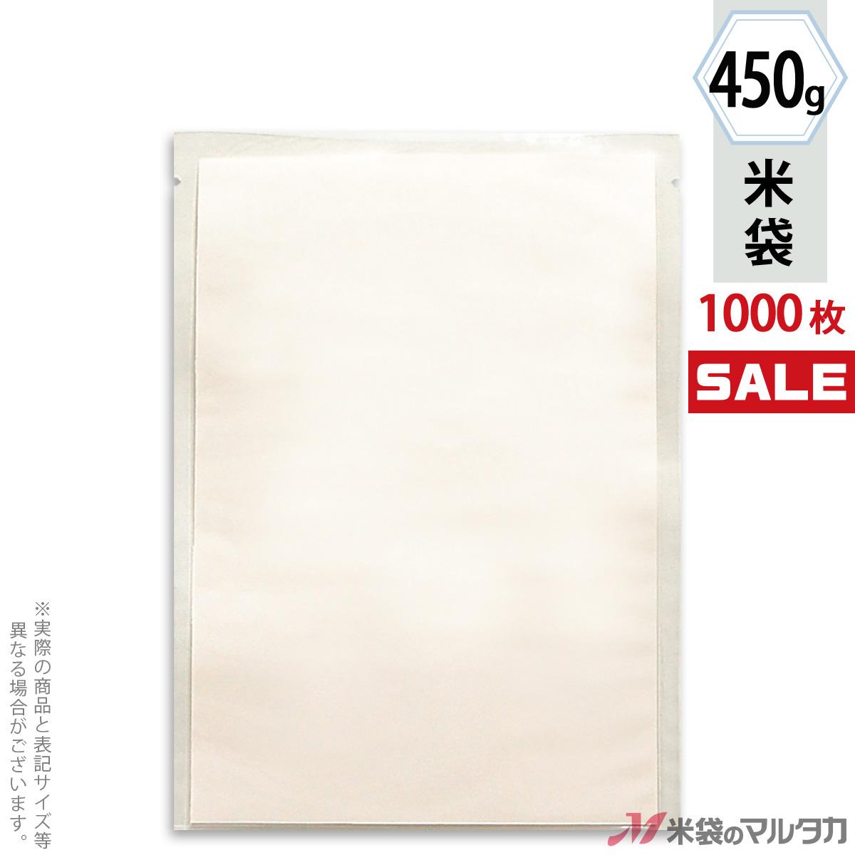 <キャンペーン対応>米袋 ラミ 少量パック 無地 透明 450g用(3合) 1ケース(1000枚入) T-02000