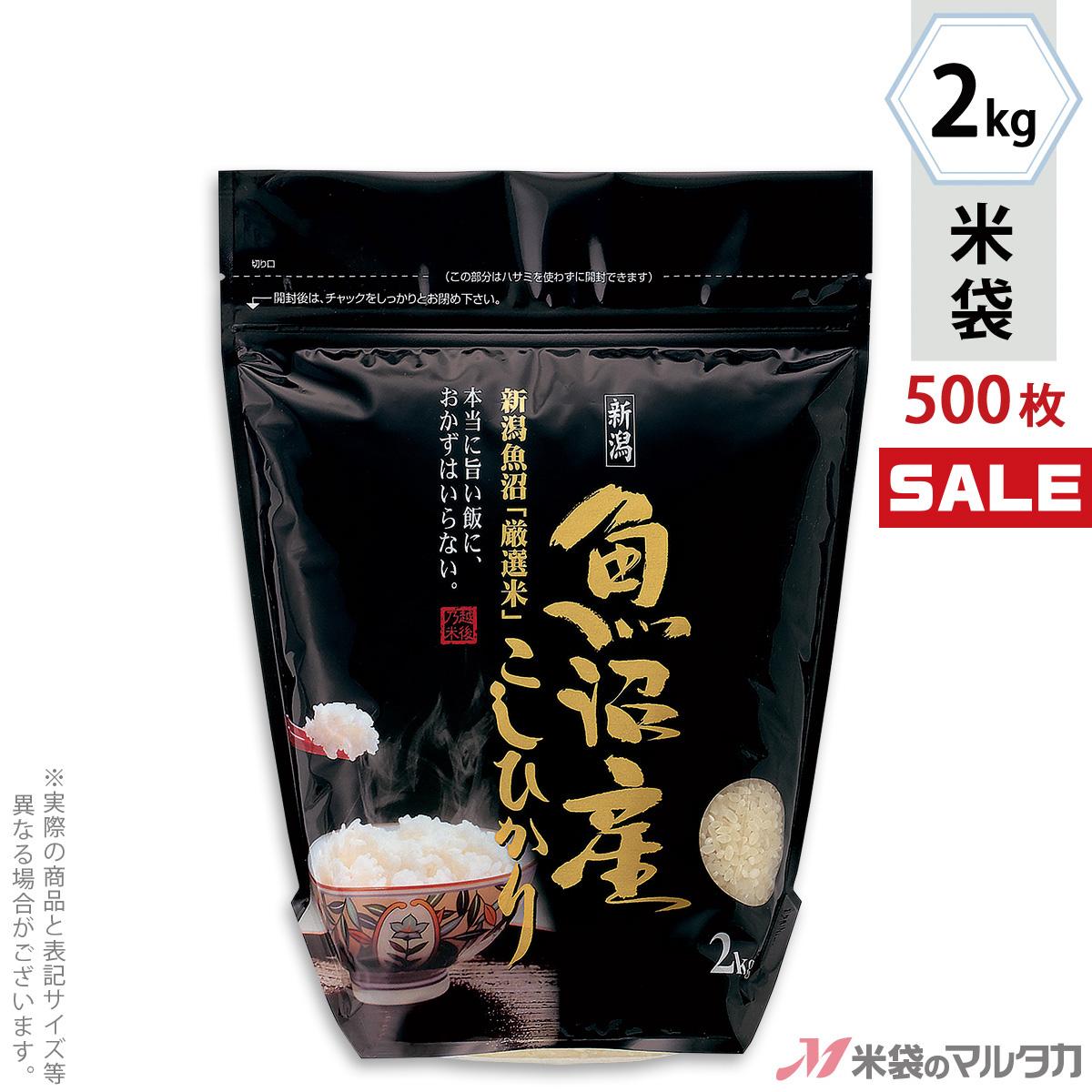 <キャンペーン対応>米袋 ラミ イージーカットスタンドパックチャック付 魚沼産こしひかり 越後の旨い飯 2kg 1ケース(500枚入) TE-1080