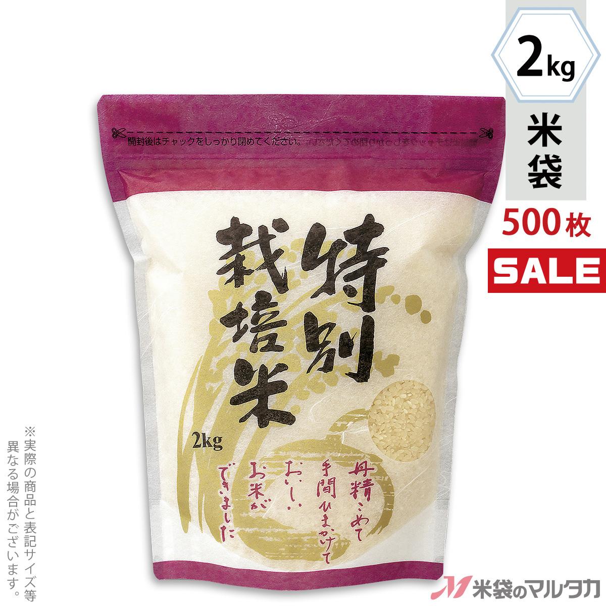<キャンペーン対応>米袋 雲龍和紙 レギュラースタンドパックチャック付 特別栽培米 豊かな大地 2kg 1ケース(500枚入) TK-0020