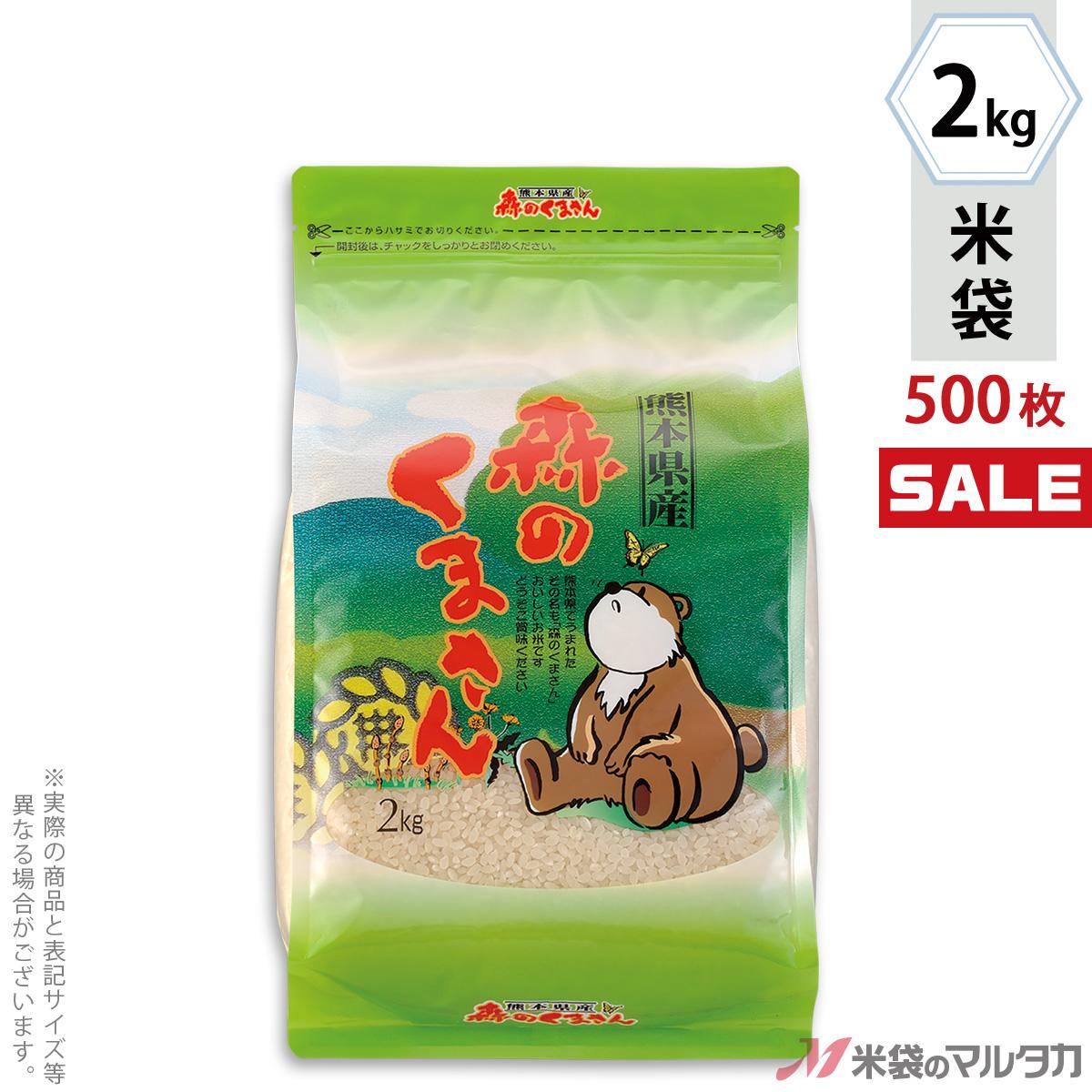 <キャンペーン対応>米袋 ラミ スマートチャック袋 熊本産森のくまさん おすわりくまさん 2kg 1ケース(500枚入) TS-0012