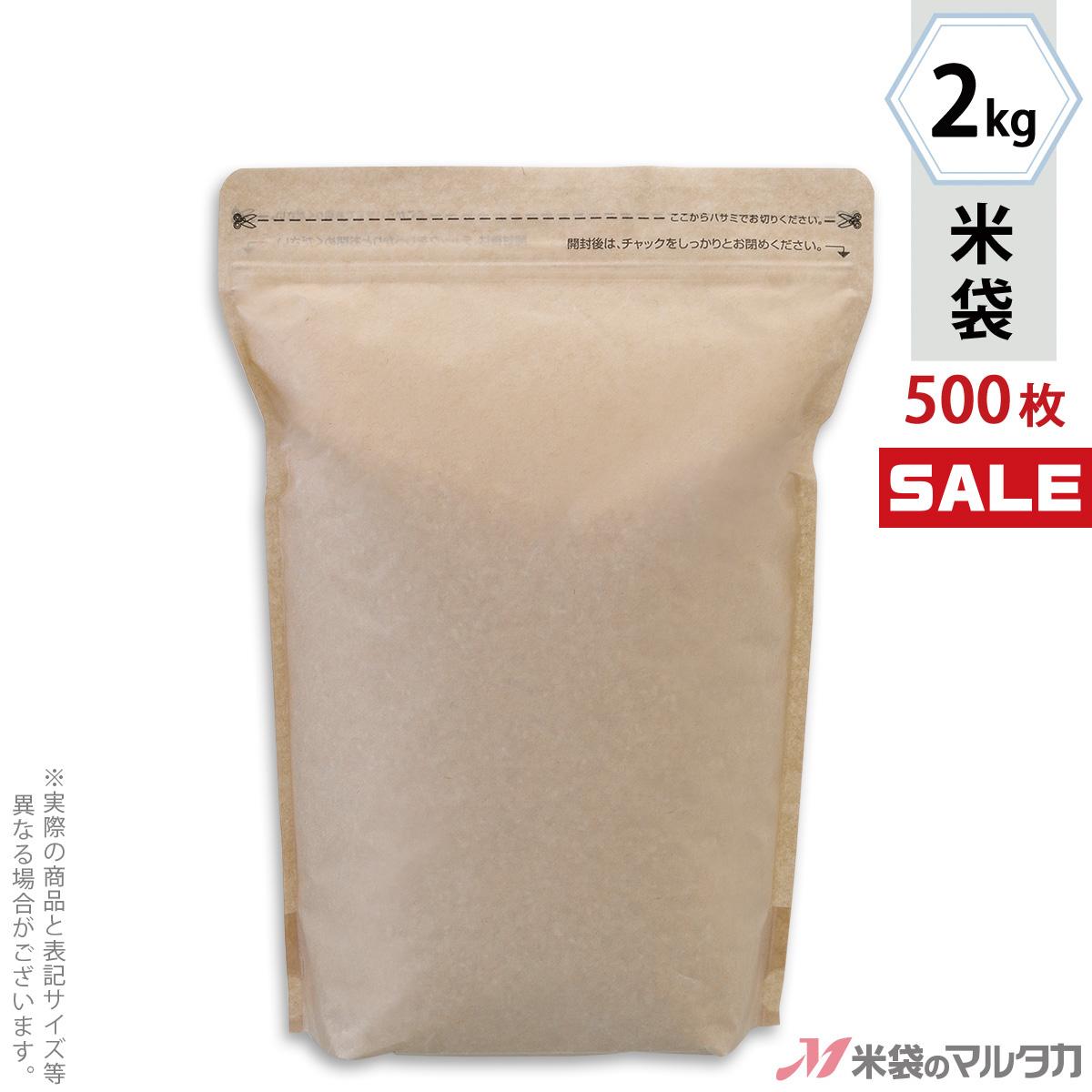 <キャンペーン対応>米袋 クラフト タイトチャック袋 無地 2kg 1ケース(500枚入) TTC-200