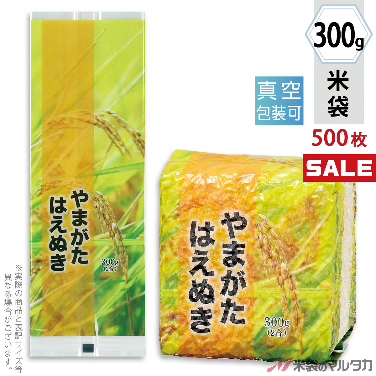 <キャンペーン対応>米袋 ラミ 真空小袋ガゼット 山形産はえぬき かがやく穂 300g用(2合) 1ケース(500枚入) VGN-416