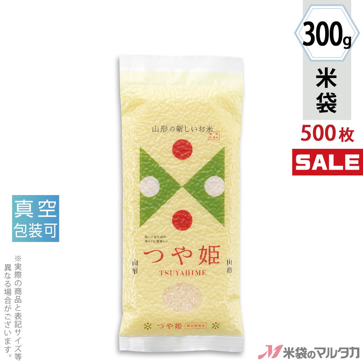 <キャンペーン対応>米袋 ラミ 真空合掌貼り平袋 特別栽培米 山形産つや姫 TSUYAHIME-5 300g用(2合) 1ケース(500枚入) VTN-405