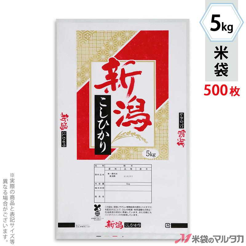 米袋 バイオマスポリ乳白 マイクロドット 新潟産こしひかり 慶福 5kg 1ケース(500枚入) PE-1101