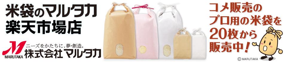 米袋のマルタカ楽天市場店:米袋のマルタカ楽天市場店です。米販売のプロが使う米袋を10枚から販売中!