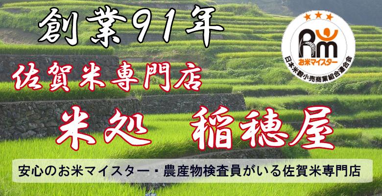 米処 稲穂屋:九州の佐賀県からおいしいお米をお届けしたいと思っています。