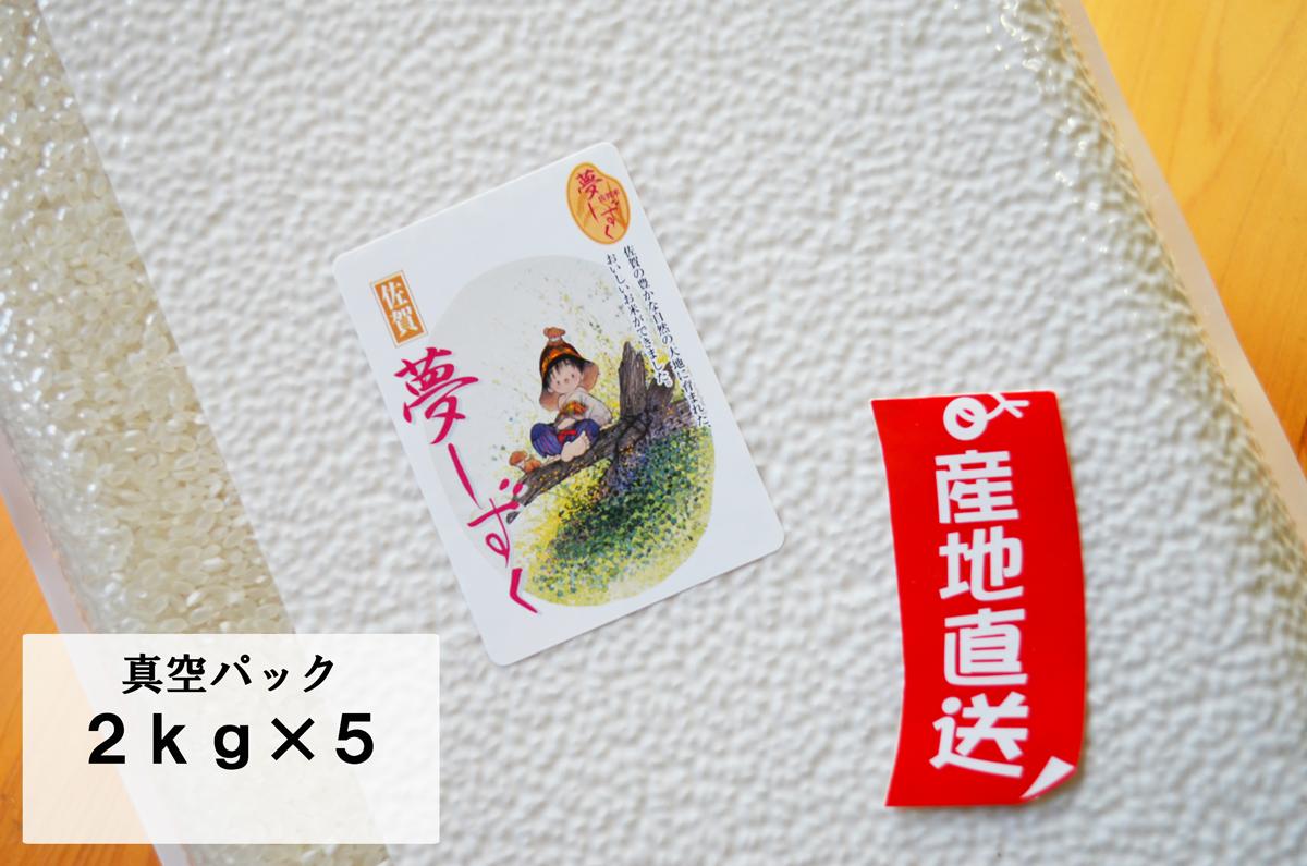 ●日本正規品● 真空パック2kg×5 真空パック 店内限界値引き中 セルフラッピング無料 2kg×5 令和2年産 佐賀県白石産 お米 夢しずく 送料無料 米
