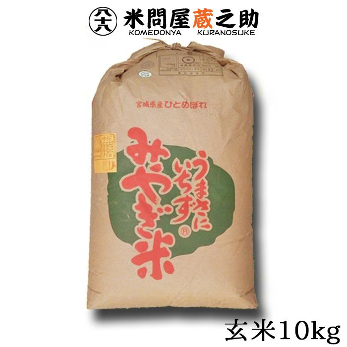 宮城県 瀬峰農場 ひとめぼれ 令和元年産 玄米10kg 送料無料 (一部地域除く)