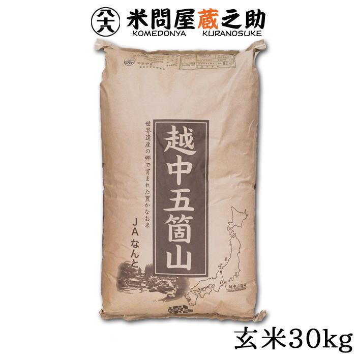【玄米】 富山県 五箇山産 コシヒカリ 30kg 29年産 【送料無料(一部地域除く)】