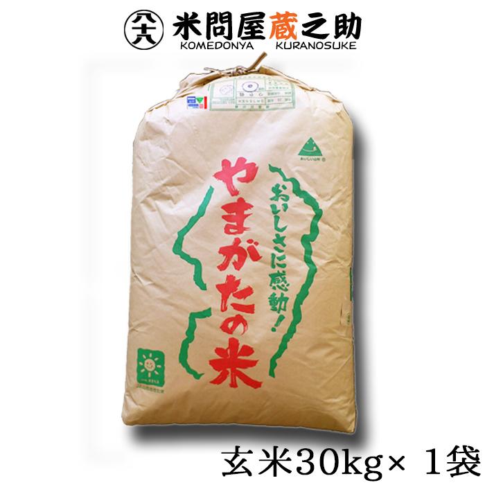 山形産 つや姫 特別栽培 特A 30年産 1等米 玄米 30kg 送料無料 (一部地域除く)