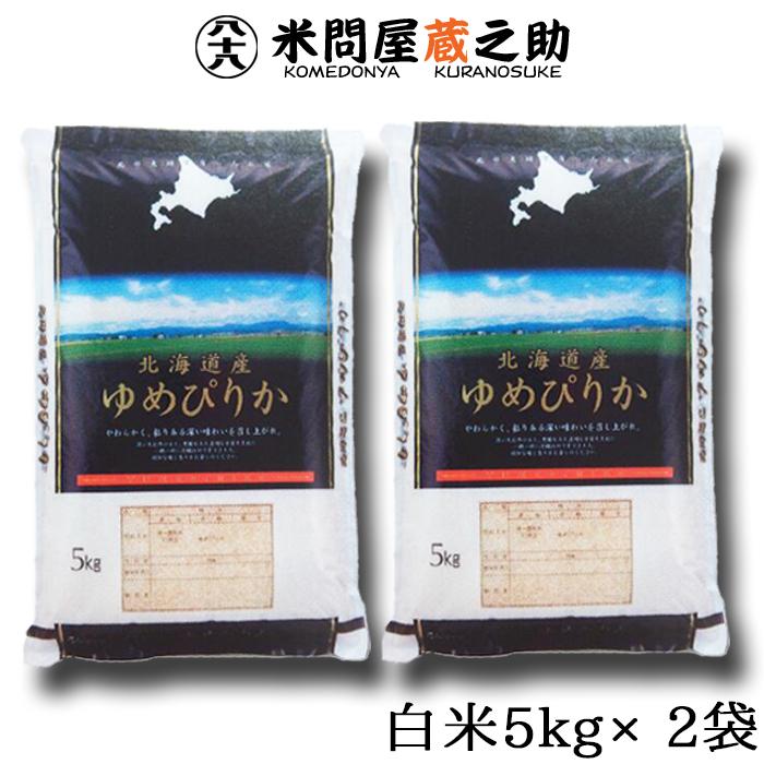 北海道 ゆめぴりか 白米 10kg (5kg×2袋) 米 令和元年産 送料無料 (一部地域除く)