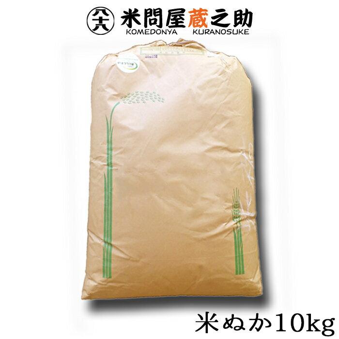 即日出荷 精米当日出荷 畑の堆肥や配合肥料の原料に 米ぬか肥料は生ごみコンポストの資材としても大人気 米ぬか販売 送料無料 一部地域除く 精米直後 新鮮 米ぬか 米糠 販売 格安 爆安 10kg 激安 良質 肥料 安い