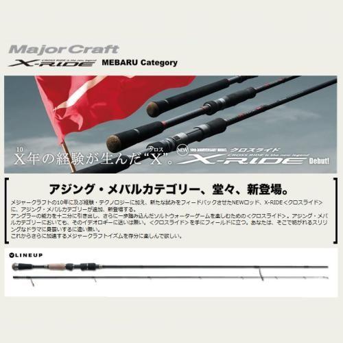 メジャークラフト クロスライド メバルゲーム  XRS-S792M