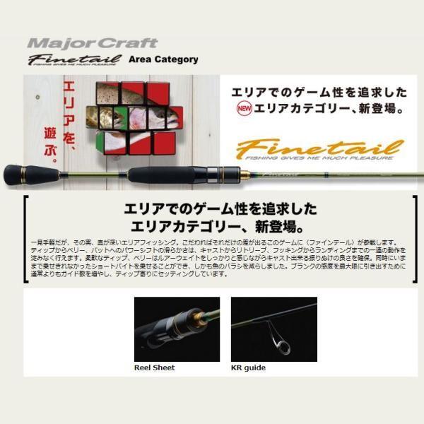 メジャークラフト ファインテール・エリアカテゴリー FTA-632SUL