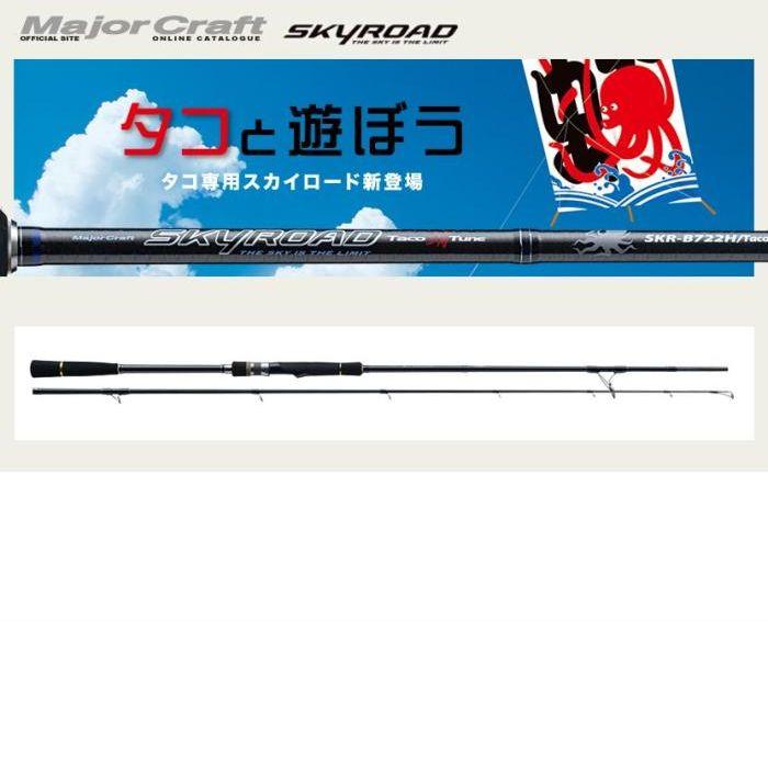 メジャークラフト スカイロード タコチューン SKR-S72H/Taco
