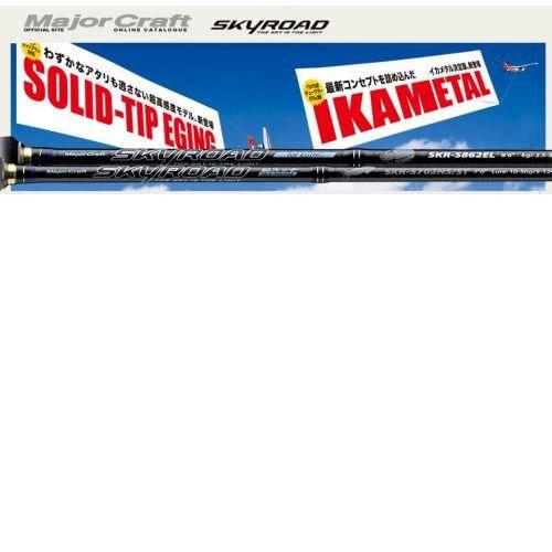 メジャークラフト スカイロード【イカメタルロッド】SKR-S702NS/ST