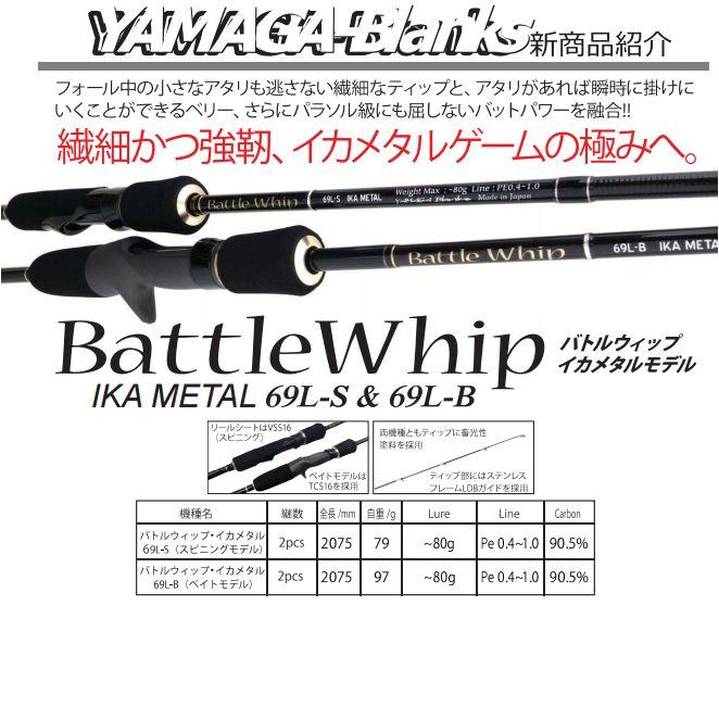 ヤマガブランクス バトルウィップ イカメタルモデル 69L-S