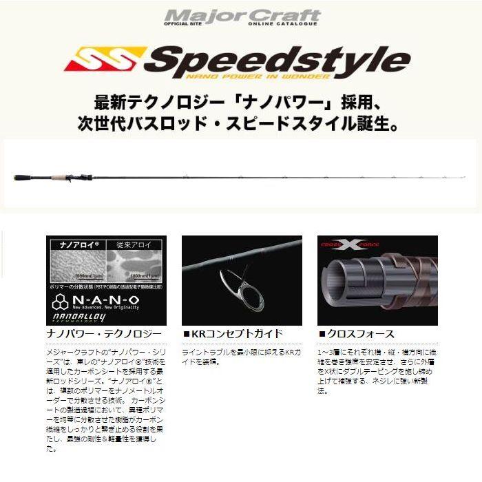 メジャークラフト スピードスタイル【ベイトフィネスモデル】SSC-64L/BF